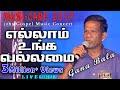 Gana Bala Matha Songs HD Download