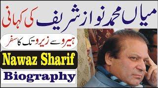 Life Story of Mian Nawaz Sharif, the Biography in Urdu/Hindi