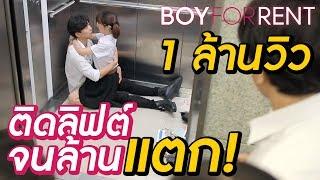 รีวิว How to ติดลิฟต์กับผู้ชาย | Boy For Rent ผู้ชายให้เช่า