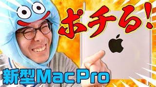 【念願】ついに新型Mac Proをポチります。