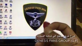 شرح تنزيل مقاطع من الموقع إلى USB ثم نسخها لشاشة جينيسيس ٢٠١٦ / Genesis 2016