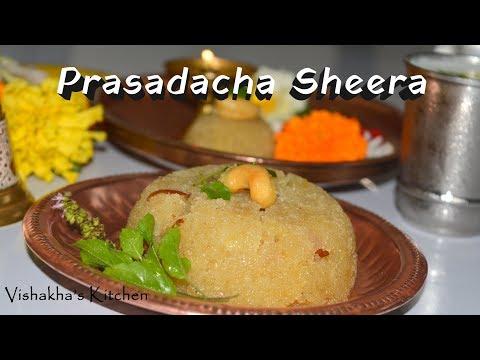 सत्यनारायणाचा प्रसाद |Prasadacha Sheera | Suji Halwa for Ganesh Chaturthi Special | By Vishakha