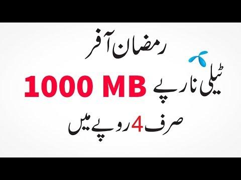 Telenor Ramzan Offer 1GB internet Just Rs 4 ! Best 4 You