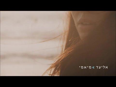 אליעד - מיאמי   Eliad - Miami