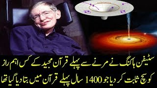 Stephen Hawking Had Proved the Quranic Verse About Black Hole Before his Death