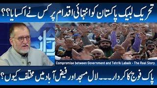 Orya Maqbool Jan Telling Inside Story Over Dharna Ending | Harf e Raaz 27 Nov 2017 Part 1