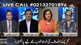 Tabdeli ka safar | 17 October 2018 | Aaj News