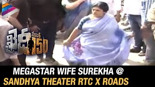 Chiranjeevi Wife Surekha Watches Khaidi No 150 Movie | Sandhya Theater | RTC X Roads | Ram Charan
