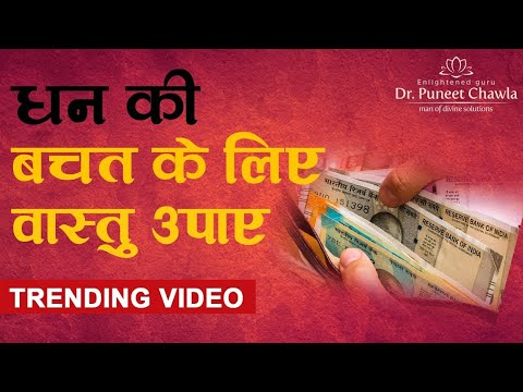 How to increase Money & Savings ? How Vastu Can Help You Save Money And Gain Wealth?