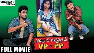 Vara Prasad Potti Prasad Telugu Full Length Movie  Srinivas Avasarala Vijay Sai Priya Ahuja