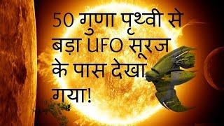 50 गुणा पृथ्वी से भी बड़ा UFO आ खड़ा हुआ सूरज के सामने| Biggest UFO visits the Sun Episode 7
