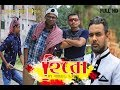 Download Hero(হিরো)|New Bangla Funny video|Paran Tv |Comilla Xpress MP3,3GP,MP4