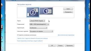 Как настроить несколько дисплеев в Windows 7/8/10