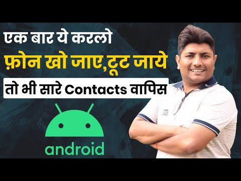How to backup contacts on android | Sms Apps All Data Backup & Restore | Hindi