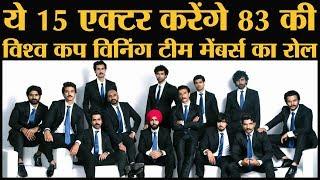 83 the film में  Ranveer Singh की Indian Cricket Team फाइनल हो गई है   Saqib saleem   Kapil Dev