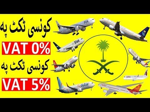 VAT in Saudi Arabia on Transportation   VAT on Air Tickets in Urdu and Hindi