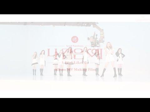 gugudan(구구단) - 나 같은애 (A Girl Like Me) MV Making Film