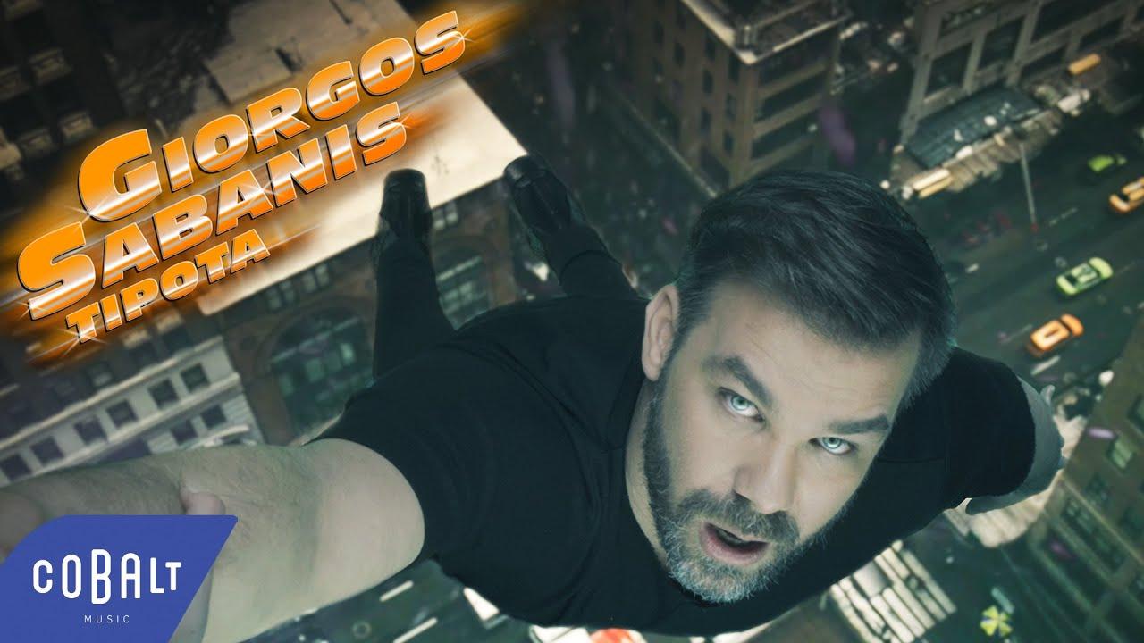 Download Tipota - Giorgos Sabanis MP3 Gratis