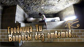 Мир Древних Богов: Гробница Ти - Вопросы без ответов/Tomb of Ti