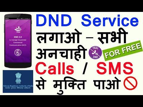 How to activate DND through TRAI DND 2.0 App - in Hindi (2017) Airtel, Idea, Vodafone, BSNL, etc.