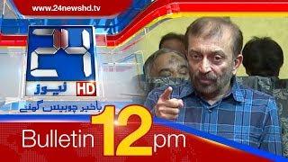 News Bulletin | 12:00 PM | 18 February 2018 | 24 News HD