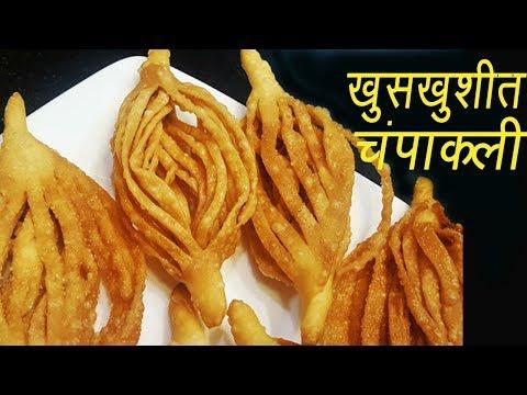 चंपाकळी रेसिपी  | How to make Chamapakali | Faral Vishesh Recipe | MadhurasRecipe