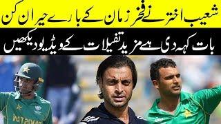 Fakhar Zaman Ko Shoaib Akhtar Ne Pakistan Team K liye Khatra Krar Dia hy