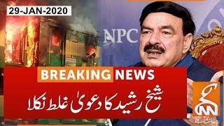 Sheikh Rasheed's claims proved wrong l 29 Jan 2020