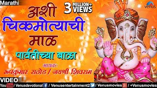 Ashi Chik Motyachi Maal - Roop Kumar Rathod & Jayshree Shivram (Paravtichya Bala)