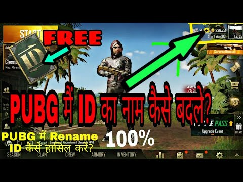 How to change name in PUBG Mobile? | Get Rename Card In PUBG Mobile Easily [Hindi/Urdu]