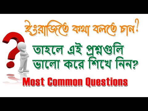 Most Common Questions | English Speaking Practice | Bangla to English Tutorial