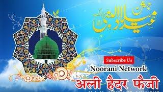 आशिक़ को बस नब़ी का मदीना पसंद है - Beautiful Naat Shareef Ali Haider Faizi 2017