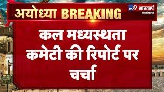 Ayodhya Case : पांच जजों की पीठ कल मध्यस्थता समिति की रिपोर्ट पर करेगी चर्चा