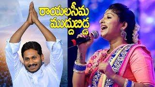 Rayalaseema Muddu Bidda Mana Jagan Anna Song | News Politics
