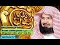 Surah Al-baqarah (ch-002) - Audio Quran Recitation - Abdul Rahman Al Sudais