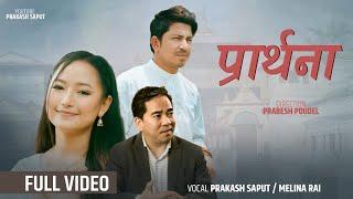 Prathana ( प्रार्थना ) Prakash Saput | Melina Rai | Ashok Sherchan | New Nepali Song