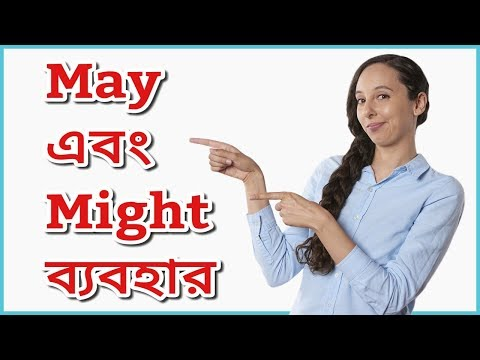 Correct use of May and might in Bengali | Difference between May and Might | May এবং might ব্যবহার