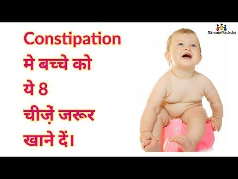 Constipation में बच्चों को ये ८ चीज़ें ज़रूर खिलाएँ  Foods During Constipation for babies