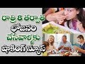 WARNING! Never Have Your Dinner After 8 PM | Latest News and Updates | VTube Telugu