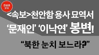 속보! 천안함 용사묘역서 '문재인' 이낙연' 봉변!