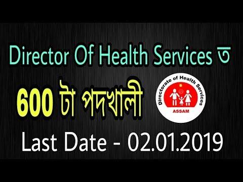 Directorate Of Health Services Assam Recruitment 2019: Grade-IV- 600 Posts