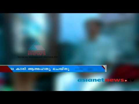 Xxx Mp4 School Girls Trapped By Sex Racket In Calicut 14 Year Old Girl Commits Suicide 3gp Sex