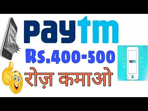 Earn Paytm cash using Mobile Apps Easily Daily 500 Rs