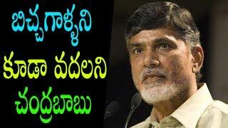 బిచ్చగాళ్ళని కూడా వదలని చంద్రబాబు..ఏమిటి బుధి..?   Latest Political News Today   Political Punch