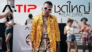 A:TIP - SHOOD YAI FT.JSPKK [Official Music Video] [ชุดใหญ่]