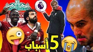 5 أسباب لماذا ليفربول سيفوز بالدوري الإنجليزي هذا الموسم بعد 28 عاما من الغياب!