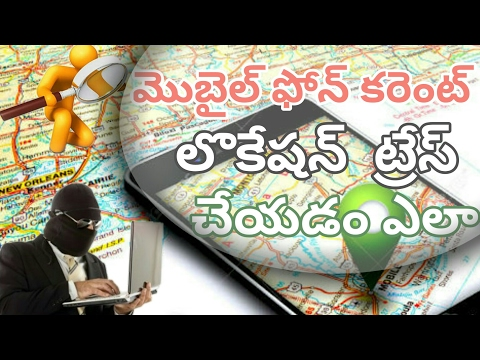How to track a cell phone current location|100% working|in telugu||THUNDER CLOUD FACTORY