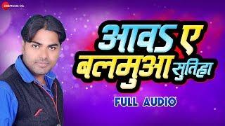 आवाह ए बलमुआ सुतिहा Awa Ye Balamwa Sutiha - Full Audio | Bhim Lal Yadav | Ashish Verma