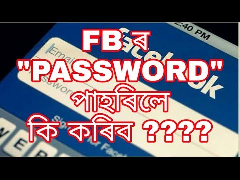 How to Change or  Recover Forgotten facebook Password