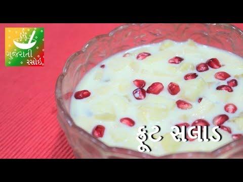 Fruit Salad Recipe   Recipes In Gujarati [ Gujarati Language]   Gujarati Rasoi